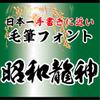 【Win版/Mac版フォントパック】昭和書体「昭和龍神」