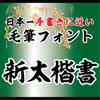 【Win版/Mac版フォントパック】昭和書体「新太楷書」