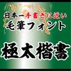 【Win版/Mac版フォントパック】昭和書体「極太楷書」