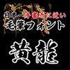 【Win版/Mac版フォントパック】昭和書体 高解像度「黄龍」