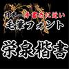 【Win版/Mac版フォントパック】昭和書体 高解像度「栄泉楷書」