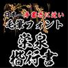 【Win版/Mac版フォントパック】昭和書体 高解像度「栄泉楷行書」