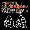 【Win版/Mac版フォントパック】昭和書体 高解像度「白虎」