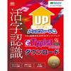 e.Typist v.15.0 アップグレード ダウンロード版