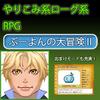 ぶーよんの大冒険2 【P.D Present】