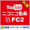 動画 ダウンロード 保存5 DL版【CP】