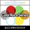CeVIO Color Voice Series 6ソングボイスパック(赤咲+緑咲+銀咲+金咲+白咲+黄咲)