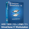 【過去最安】DriveClone 11 Workstation
