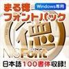 まる徳フォントパック for Windows