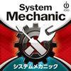 50%OFF【2,430円】System Mechanic