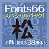 【過去最安】Fonts66スペシャルパック「松」