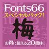 Fonts66スペシャルパック「梅」/20書体
