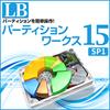 LB パーティションワークス15 SP1