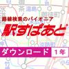 駅すぱあと(ダウンロード 1年サポート)
