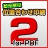 メール会員【限定特価】ピッタリ位置合わせ印刷2