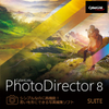 PhotoDirector 8 Suite ダウンロード版