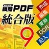 瞬簡PDF 統合版9