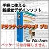 ドラフティングキャドプロ 5(5.0.9) for Windows
