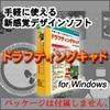 ドラフティングキャド 5(5.0.7) for Windows
