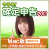 【無償バージョンアップ権付き】やるぞ!確定申告2017 for Mac