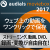 過去最安【1,990円】Audials Moviebox 2017