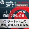 Audials Tunebite 2017 Platinum アップグレード版