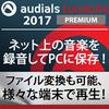 Audials Tunebite 2017 Premium アップグレード版