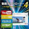 動画ダウンローダー4 DL版