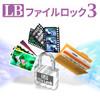過去最安【1,540円】LB ファイルロック3