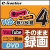 チューブとニコニコ、DVD も録り放題4