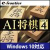 AI 将棋GOLD 4 Windows 10対応版