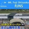 富士山静岡空港 for FSX