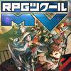 RPGツクールMV オンラインコード版