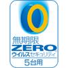 ZERO ウイルスセキュリティ 5台用 マルチOS版 ダウンロード版