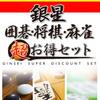 銀星囲碁・将棋・麻雀 超お得セット