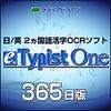 e.Typist One 365日版