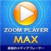ZOOM PLAYER 13 MAX 1ライセンス