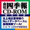 【新発売】会社四季報CD-ROM 2017年3集・夏号