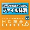 HD革命/Eraser Ver.6 ファイル抹消 ダウンロード版