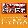 HD革命/Eraser Ver.6 パソコン完全抹消 ダウンロード版