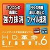 HD革命/Eraser Ver.6 パソコン完全抹消&ファイル抹消 ダウンロード版