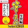 筆まめSelect2018 年賀編