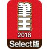 筆王2018 Select版