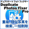 特価【2,014円】Duplicate Photos Fixer Pro