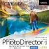 PhotoDirector 9 Ultra ダウンロード版