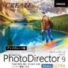 PhotoDirector 9 Ultra アップグレード ダウンロード版