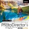 PhotoDirector 9 Ultra Macintosh用 アップグレード ダウンロード版