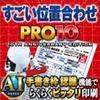 新発売【4,780円】すごい位置合わせPRO10