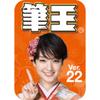 筆王Ver.22 ダウンロード版【CP】