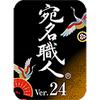 宛名職人 Ver.24 ダウンロード版【CP】